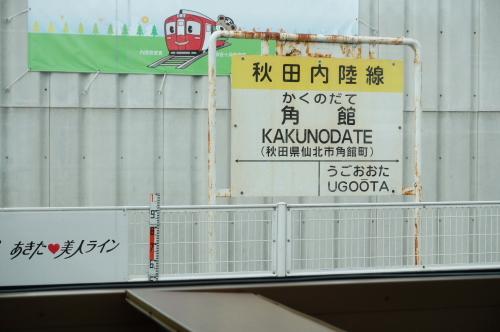 20160109tohoku_119.JPG