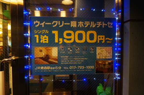 20160109tohoku_152.JPG
