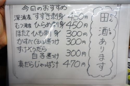 20160109tohoku_156.JPG