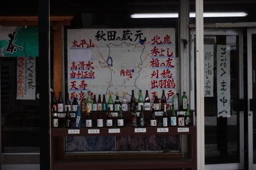 20160109tohoku_65.JPG