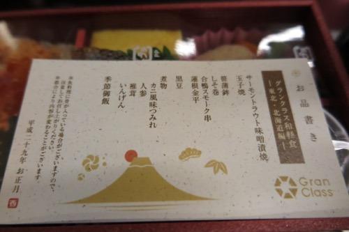 2016hokkaido03_157.jpg