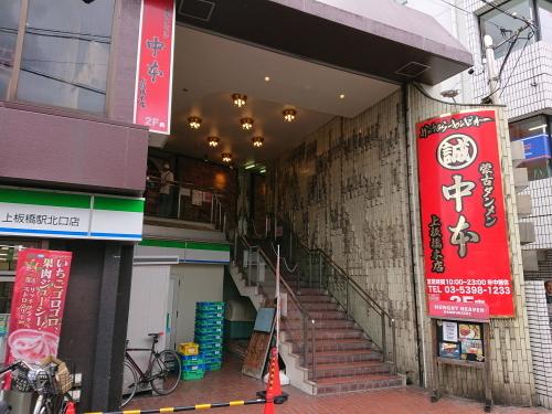 中本_板橋本店1.JPG