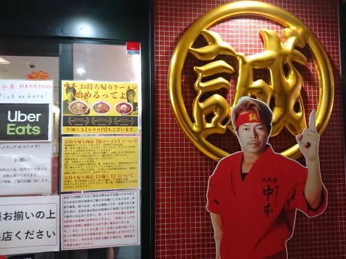 中本_板橋本店3.JPG
