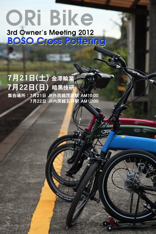 OriBikemeetingboso2012.jpg
