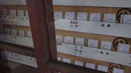 akechitetsudo_29.JPG