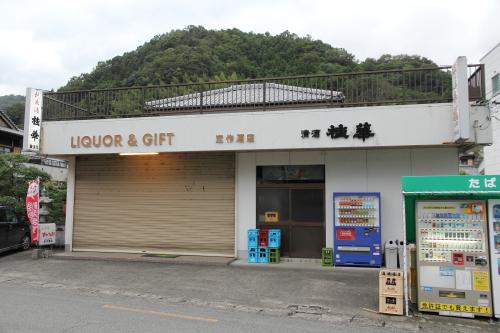 awasake_20.JPG