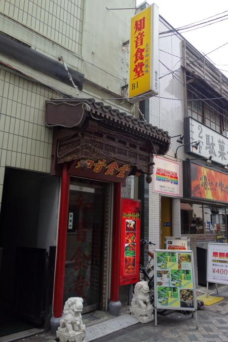 chiinshokudo2_01.JPG