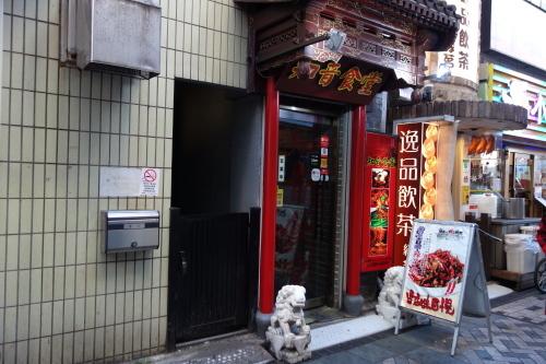 chiinshokudo3_30.JPG