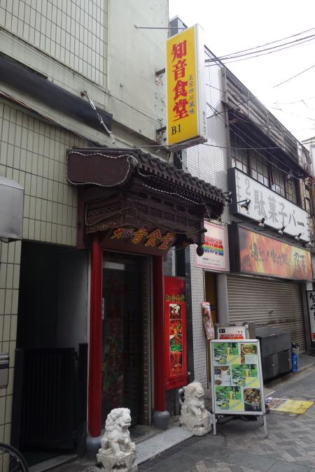 chiinshokudo_01.JPG