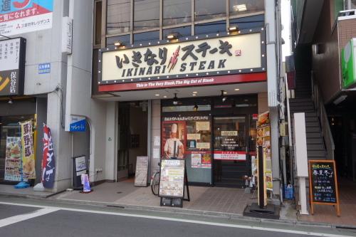 ikinari_10.JPG