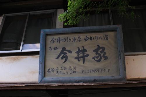 imaiyaryokan_ueno_15.JPG