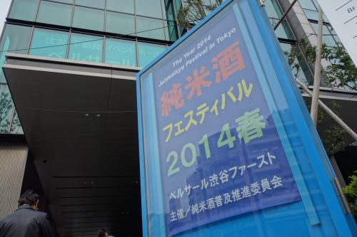 jyunmai2014haru_01.JPG