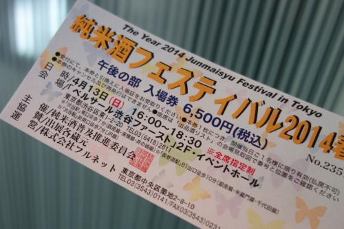 jyunmai2014haru_02.JPG