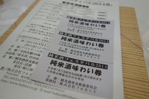 jyunmai2014haru_03.JPG