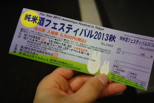 jyunmaifesta2013_11.JPG