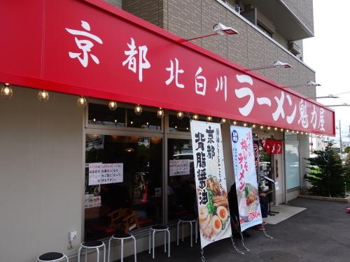 kairikiya_out2.JPG
