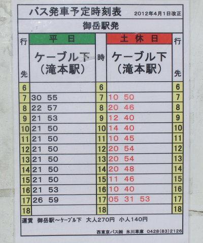 mitakeochan_09.JPG