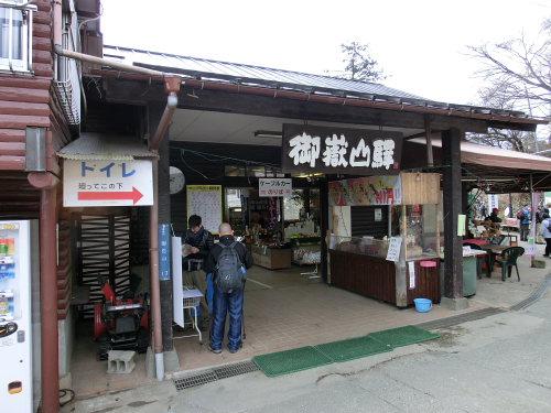 mitakeochan_44.JPG