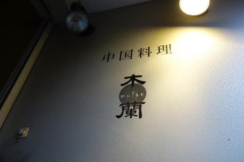 muran_18.JPG