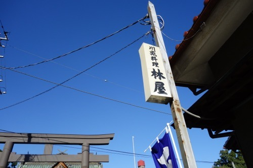 ntitakurakobayashiya_13.jpg