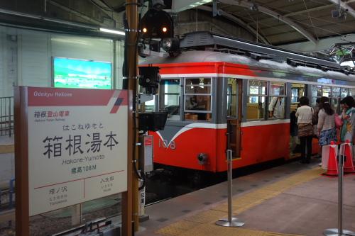 odakyuhakone_05.JPG
