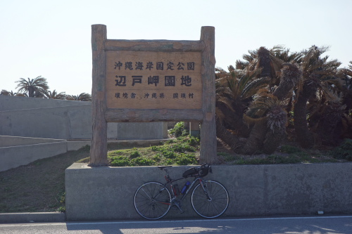 okinawa03_29.JPG