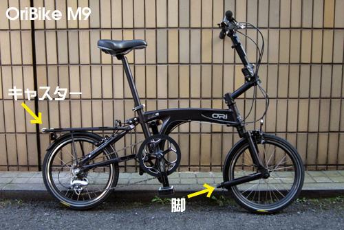 oribikeM9_09.jpg