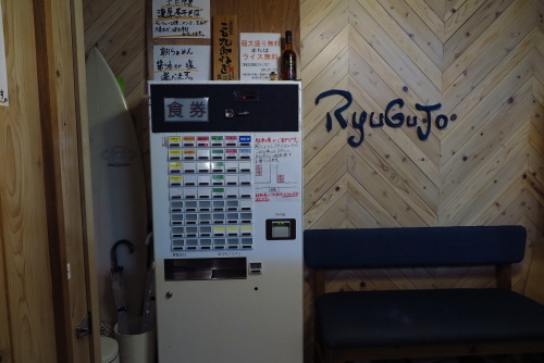 ramenryugu_03.JPG
