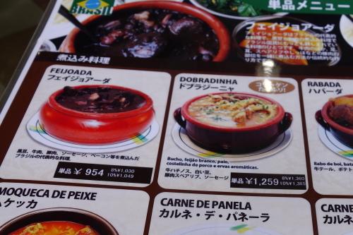 restaurantebrasil_15.JPG