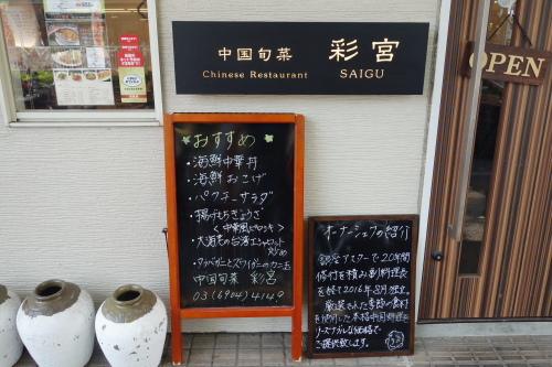 saigu_04.JPG