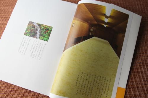 sennenkoujiyabook_06.JPG