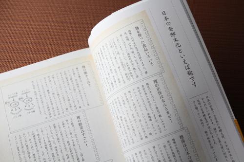 sennenkoujiyabook_12.JPG