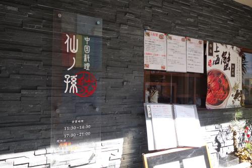sennomago_10.JPG
