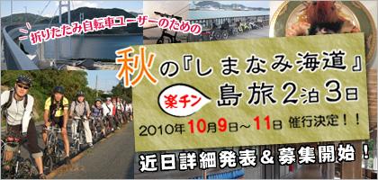 shimanami2010.jpg