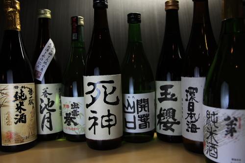 shimanesake.JPG