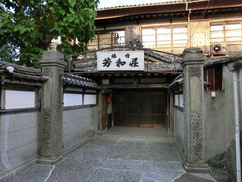 shuwasou1561.JPG