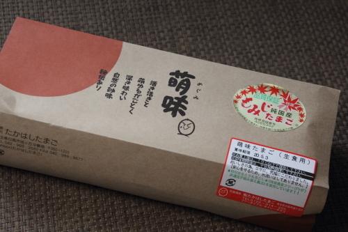takahashi_tamago_01.JPG