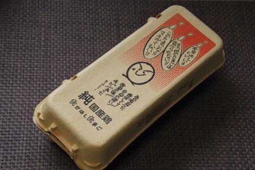 takahashi_tamago_02.JPG