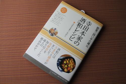 teradahonkebook_01.JPG