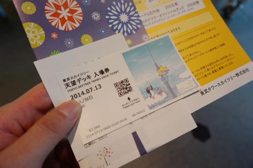 tokyo2tower_10hirame2.JPG