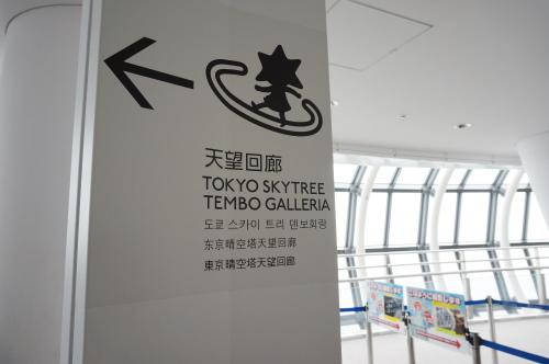 tokyo2tower_29hirame2.JPG