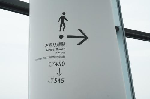 tokyo2tower_34hirame2.JPG