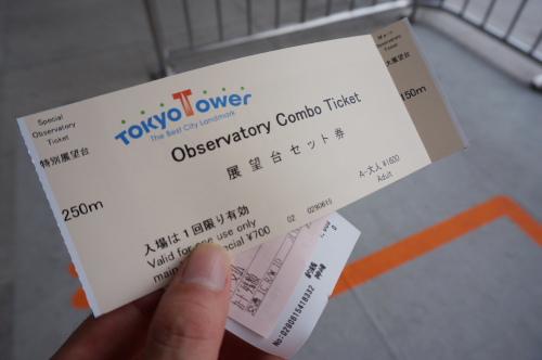 tokyo2tower_82.JPG