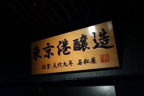 tokyokojozo_04.JPG
