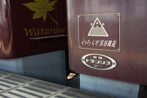wataraseride_17.JPG