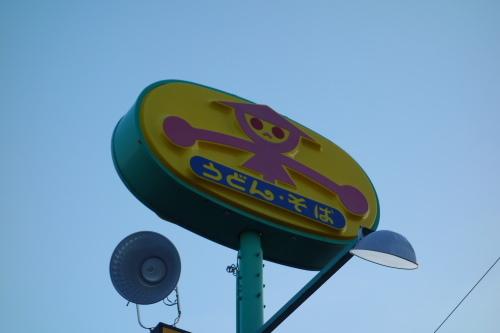 yamadaudon_03.JPG