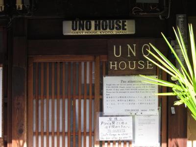 UNOHOUSE_02.JPG
