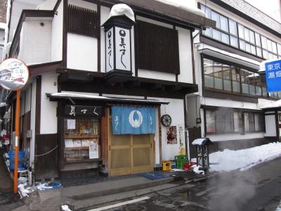 kusatsunoshoku_03.JPG