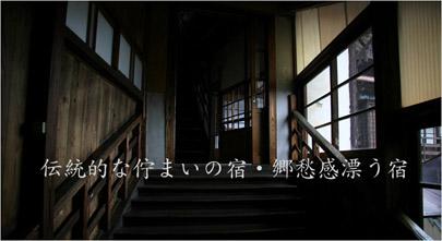 onnsenyado01.jpg