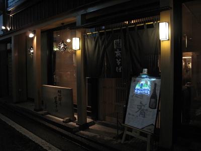 soba_09.JPG